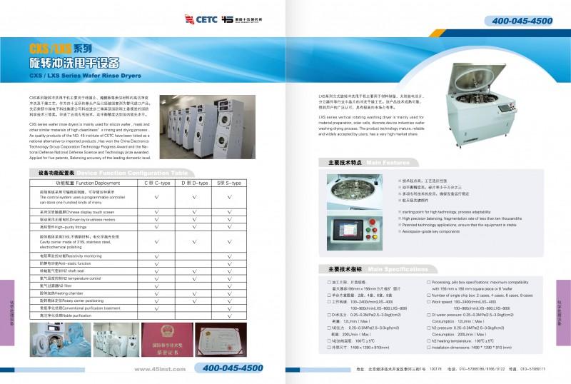 CXS-LXS系列旋转冲洗甩干设备