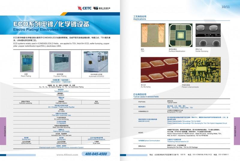 ECD系列电镀化学镀设备