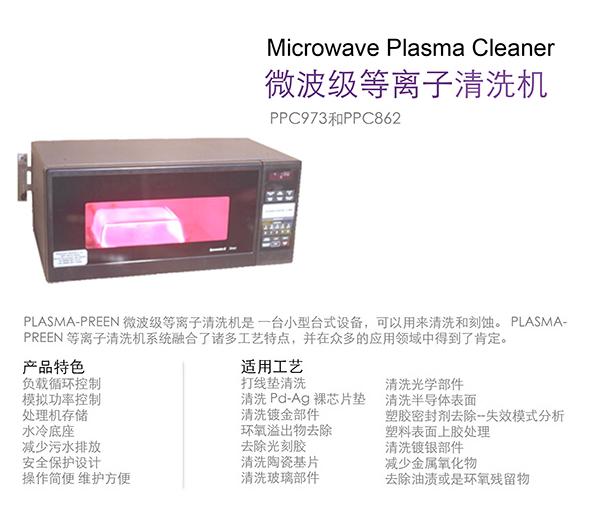 PPC微波等离子清洗机 资料 1