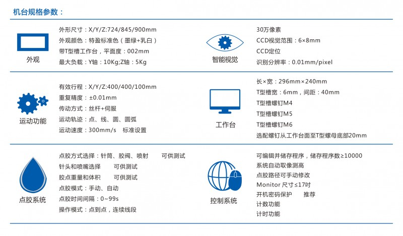 V4 CCD视觉台式精密点胶机-参数