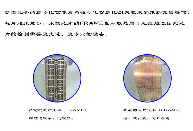 半导体f<em></em>rame检测仪详情页_02