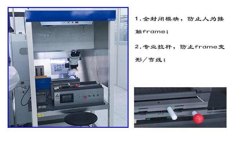 半导体f<em></em>rame检测仪详情页_05