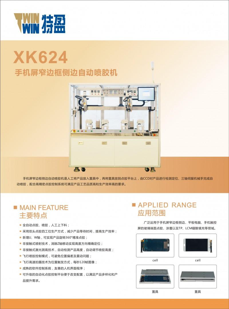 XK624 手机屏窄边框侧边自动喷胶机-正面
