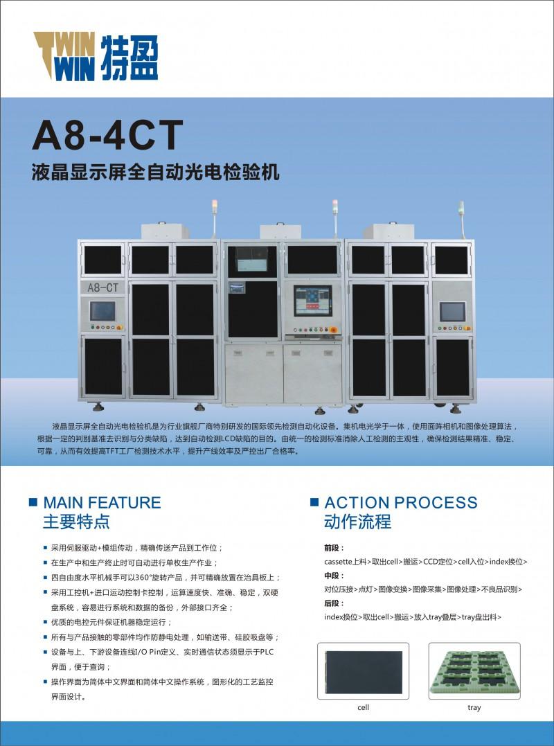 A8液晶显示屏全自动光电检验机-正面