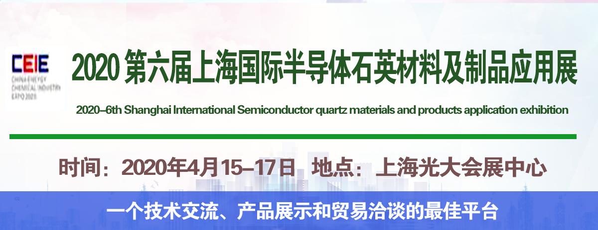 2020第六届上海国际半导体石英材料及制品应用展