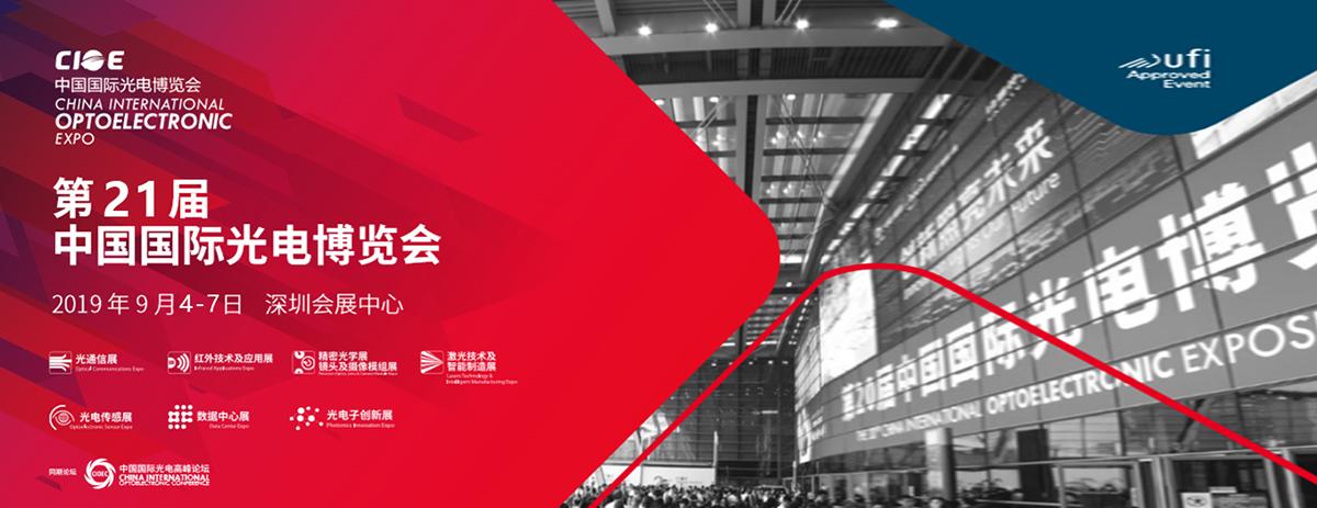 第22届中国国际光电博览会(CIOE2020)