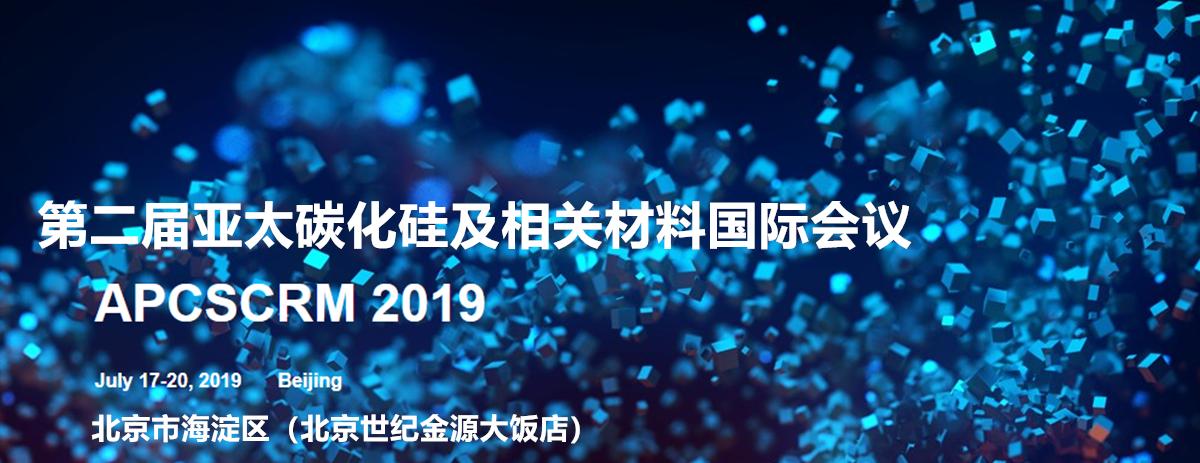 第二届亚太碳化硅及相关材料国际会议(APCSCRM 2019)