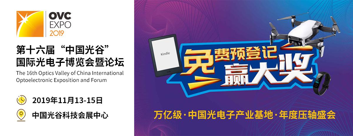 """第十六届""""中国光谷""""国际光电子博览会(武汉)"""