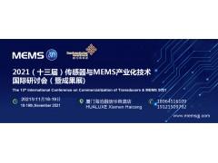 2021(十三届)传感器与MEMS产业化技术国际研讨会(暨成果展)